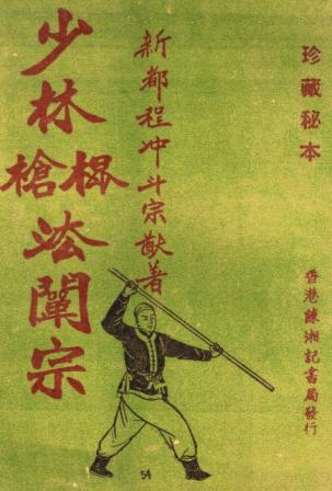 Old Kung Fu books – Shaolin Spear/Staff  | Many trees - 1