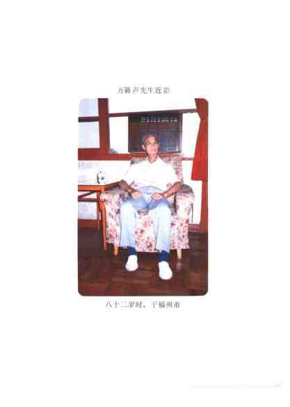wan-lai-seng_page_005