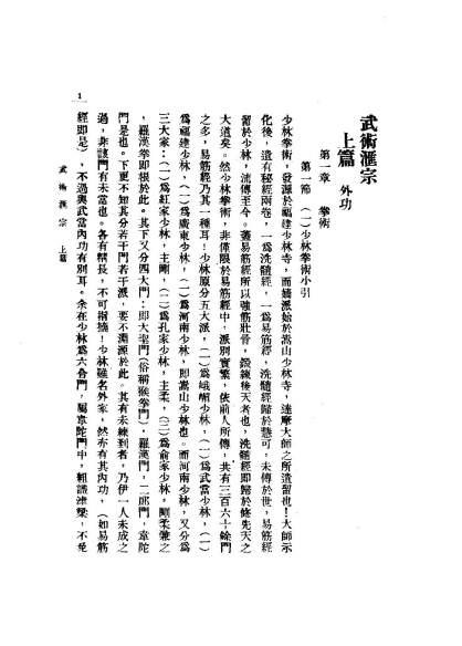 wan-lai-seng_page_023