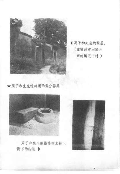 fuzhou tiger_Page_002