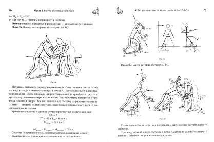 Systema-Kadochnikov_Page_049