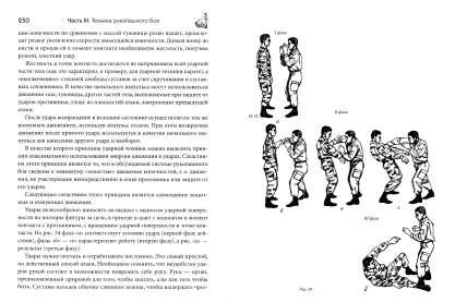 Systema-Kadochnikov_Page_127