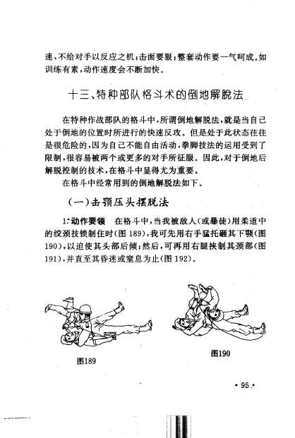 world army kung fu_Page_104