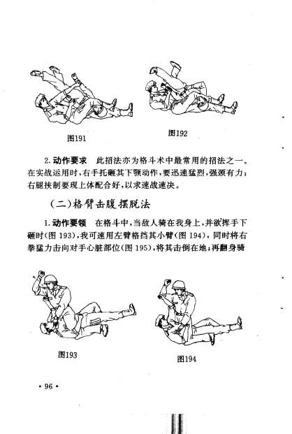 world army kung fu_Page_105
