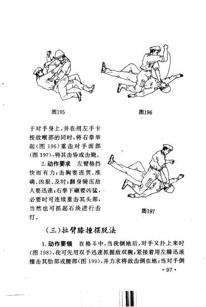 world army kung fu_Page_106