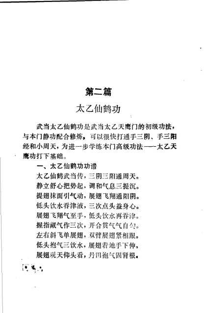wudang tienying chi gung_Page_004
