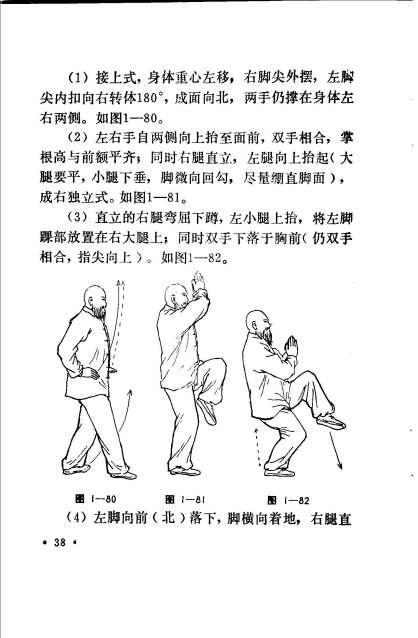 wudang tienying chi gung_Page_038