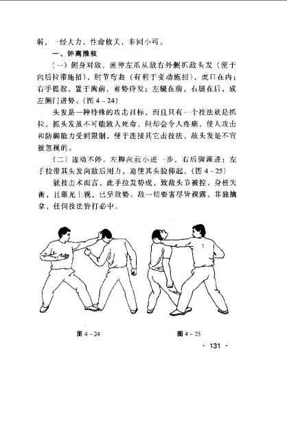 jinqong qinnq_Page_148