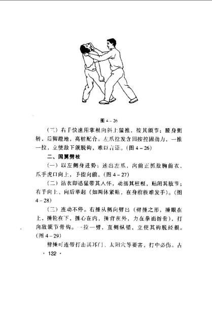 jinqong qinnq_Page_149