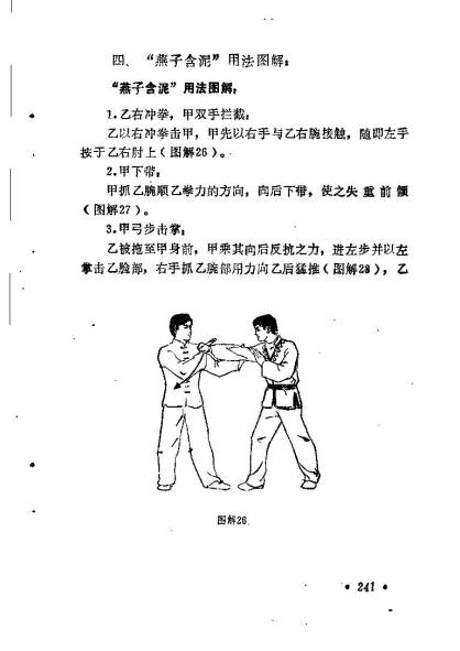 liuhebafa_Page_244