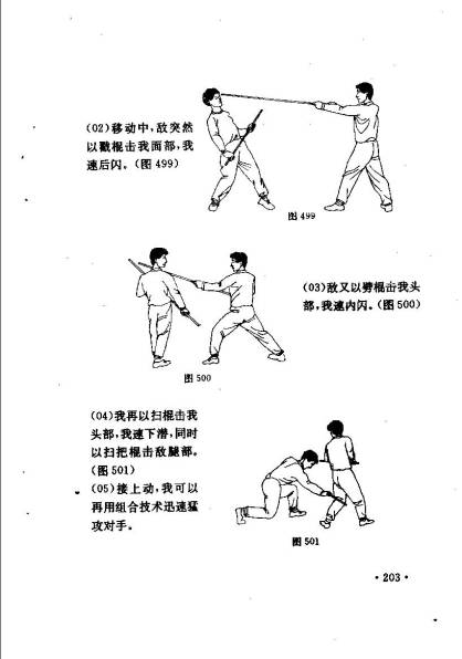 shaolin short stick_Page_213