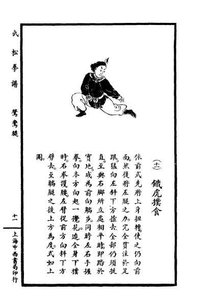 wusong_Page_058