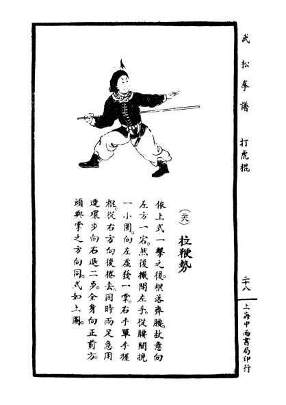 wusong_Page_153