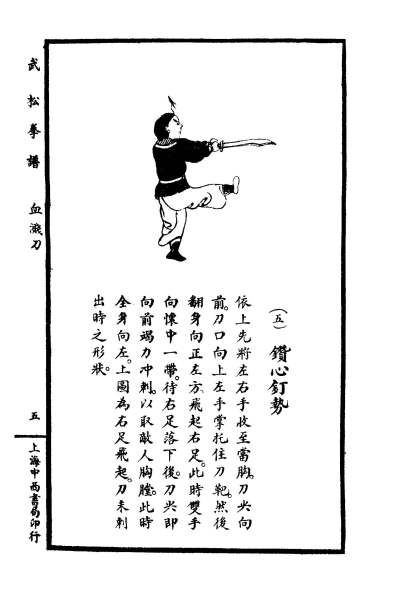 wusong_Page_163