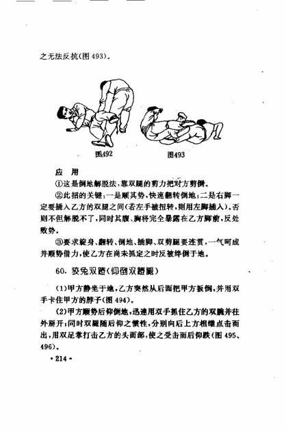 wuzu_Page_216