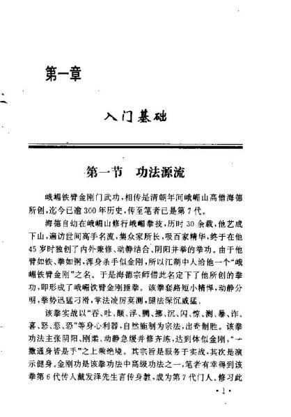 emei jingang_Page_004