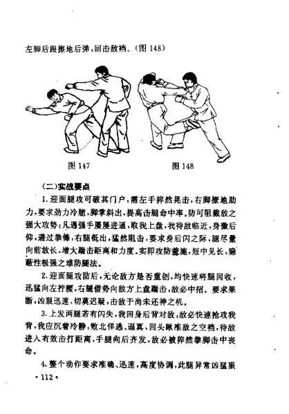 emei jingang_Page_115