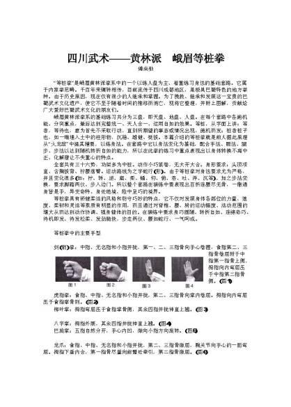 huang lin emei zhuang_Page_01