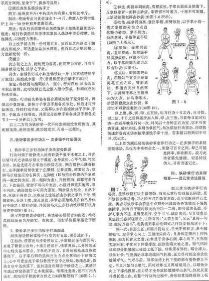 guluchang iron palm_Page_4