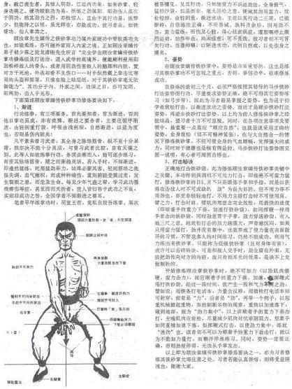 guluchang iron palm_Page_7