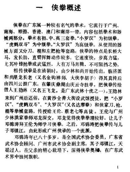 hap gar_Page_012
