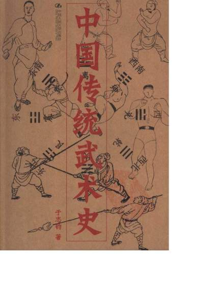 history of traditional wushu_Page_001