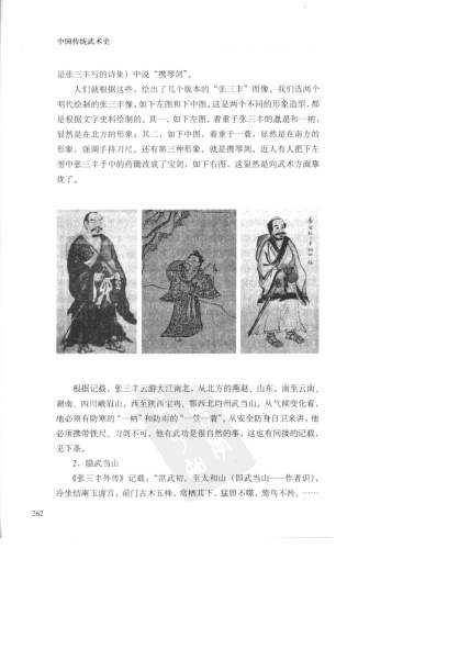 history of traditional wushu_Page_288
