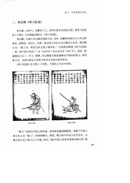 history of traditional wushu_Page_413
