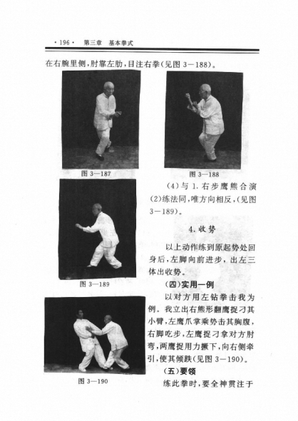 hsing yi complete_Page_220