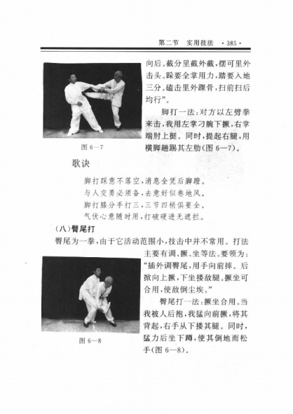 hsing yi complete_Page_409
