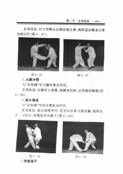 hsing yi complete_Page_417