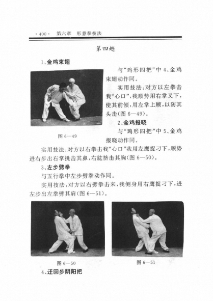 hsing yi complete_Page_424