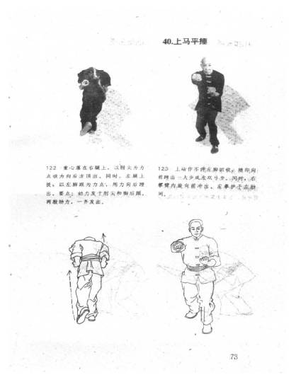 lung ying_Page_078