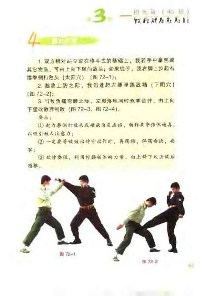 modern fighting_Page_075