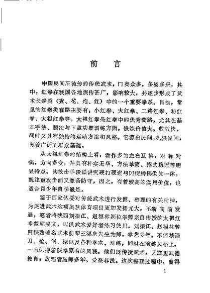 Taizu hongquan_Page_001