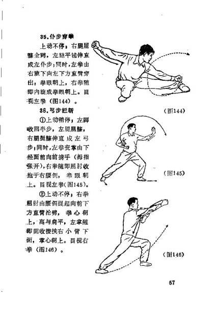 Taizu hongquan_Page_060