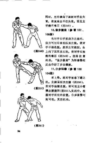 Taizu hongquan_Page_097