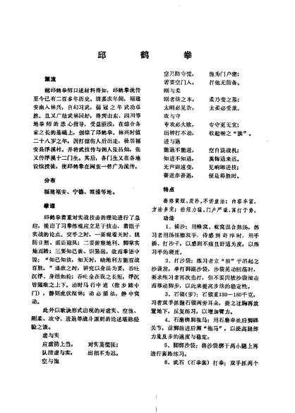 wushu overview_Page_389