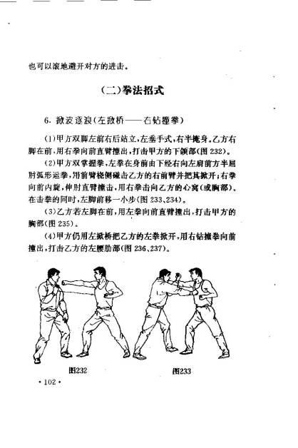 wuzuquan_Page_105