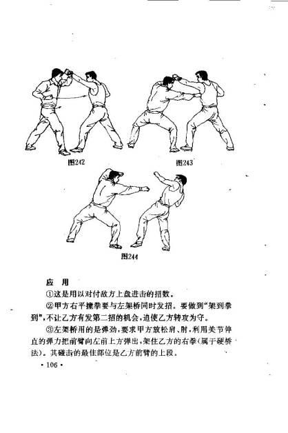 wuzuquan_Page_109