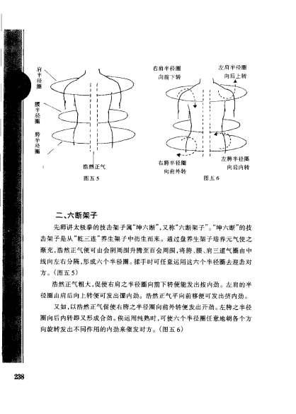 yang tai chi full_Page_253
