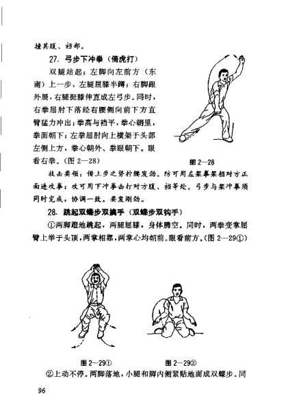 nanquan 1_Page_099