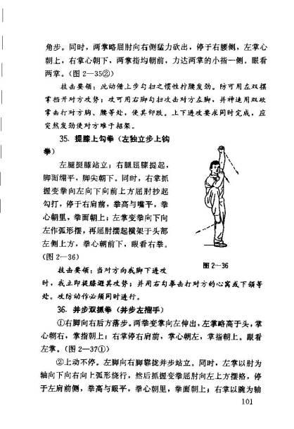 nanquan 1_Page_104