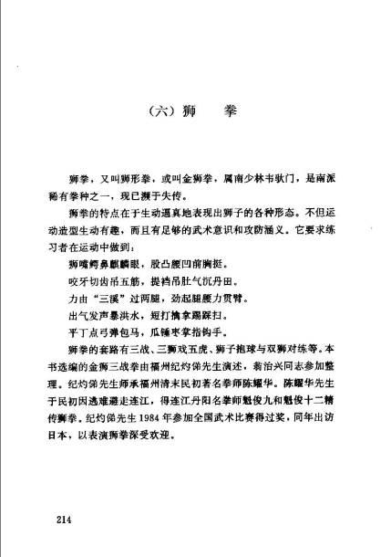 nanquan 1_Page_217