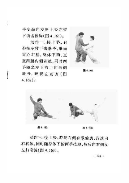 old chentaiji appl_Page_142