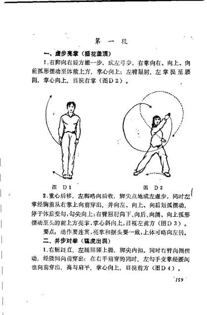 shaolin beginners_Page_165