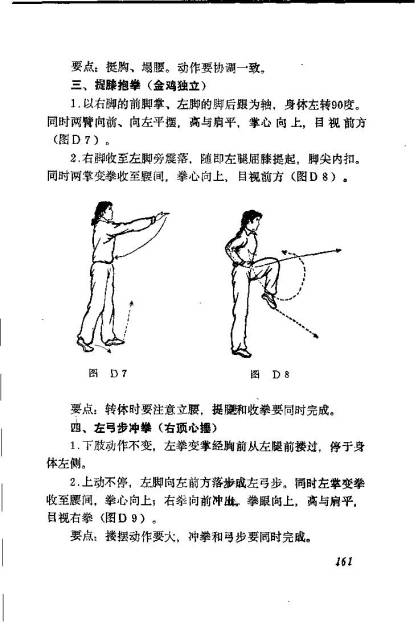 shaolin beginners_Page_167
