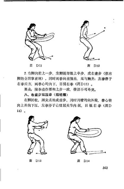 shaolin beginners_Page_169