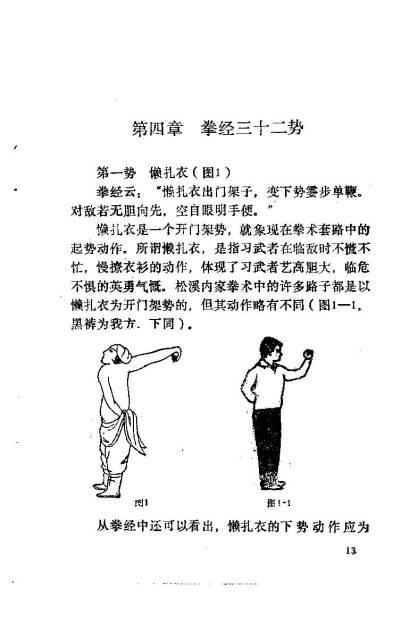 Taizu chang quan_Page_038
