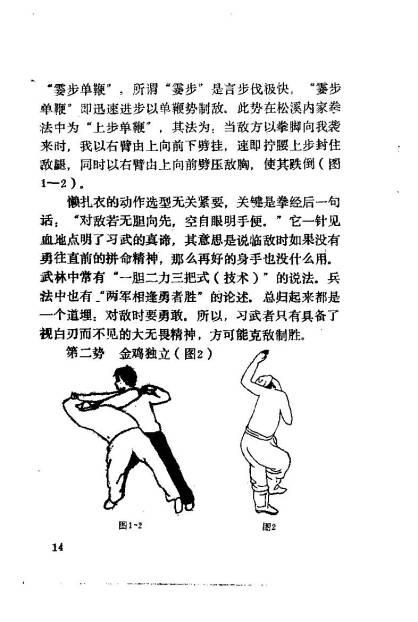Taizu chang quan_Page_039